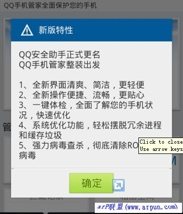 QQ手机管家2.5.1(Android)官方免费下载