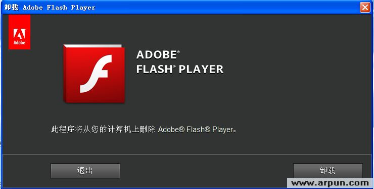 adobe flash player 卸载工具 Uninstaller 11.3.300.214