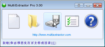 EXE文件提取器(MultiExtractor)_arp联盟