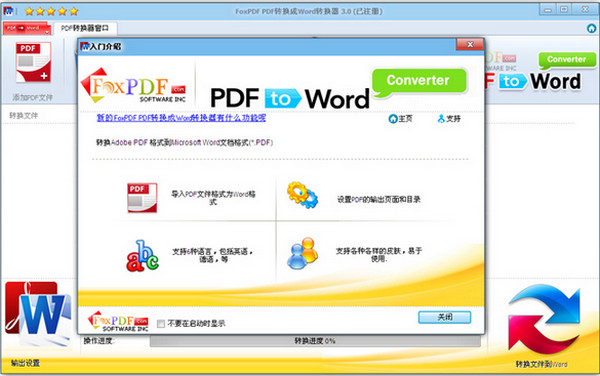 f 995: create PDF documents easily for free