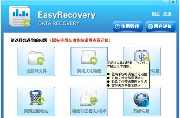 easyrecovery汉化中文破解版|easyrecovery professional可完整免费
