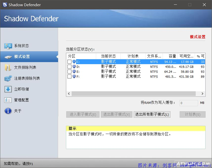 WIN10中文版影子系统 shadow defender